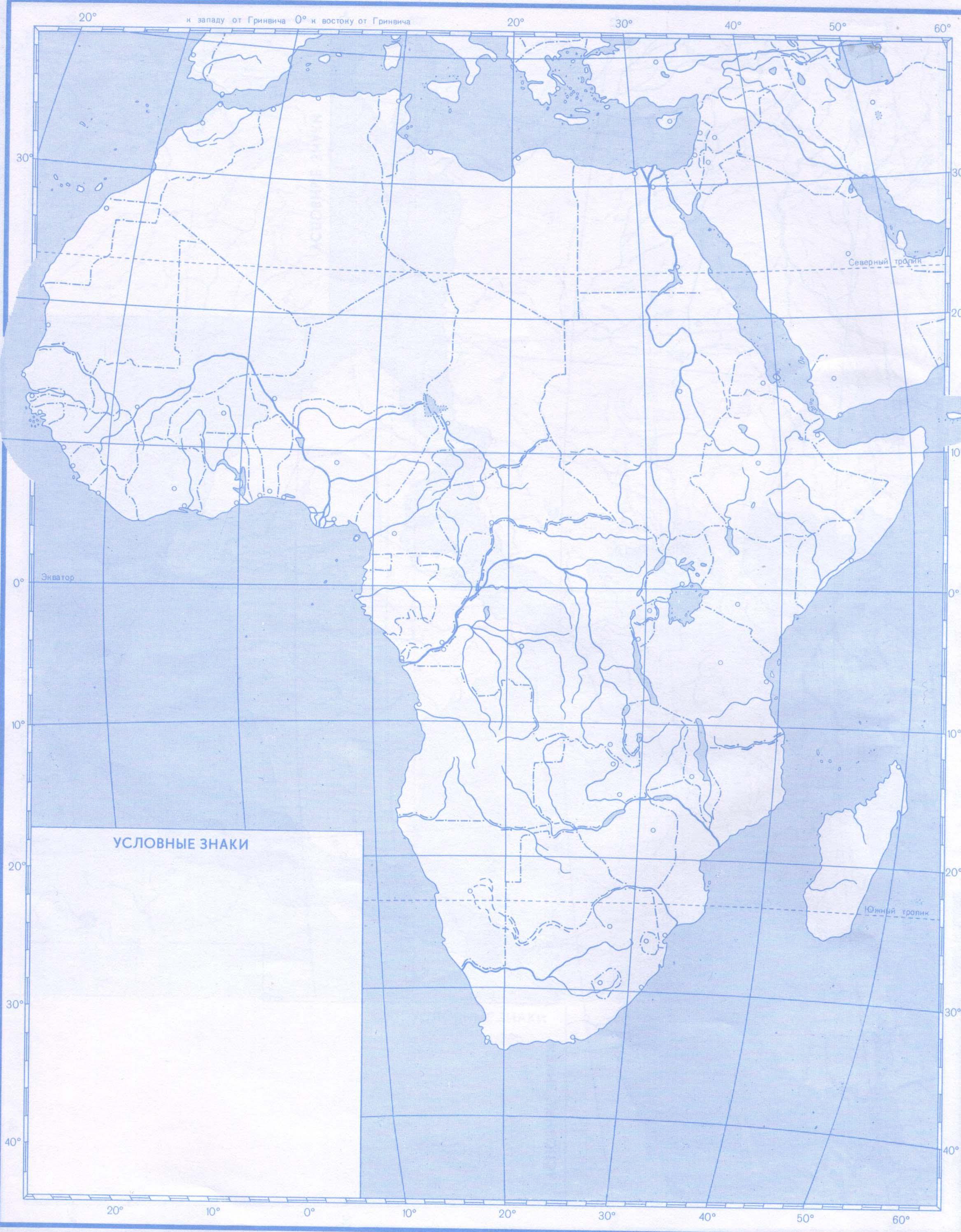 Контурные карты по географии 7 класс африка скачать
